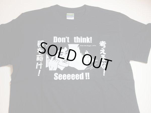 画像1: Don't Think! Seeeeed! 考えるな!種を蒔け!Tシャツ (1)
