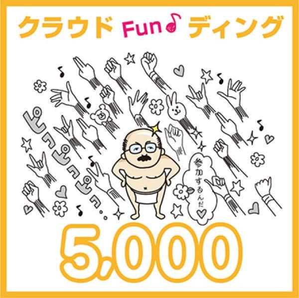 画像1:  ¥5千円 クラウドファンディング 小淵沢駅前 ヒャッハープロジェクト (1)