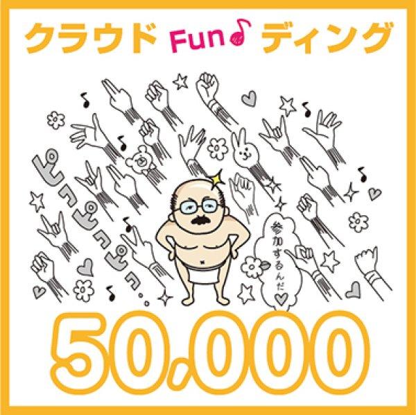 画像1:  ¥5万円 クラウドファンディング 小淵沢駅前 ヒャッハープロジェクト (1)