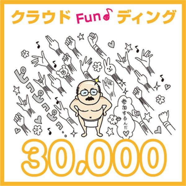 画像1:  ¥3万円 クラウドファンディング 小淵沢駅前 ヒャッハープロジェクト (1)
