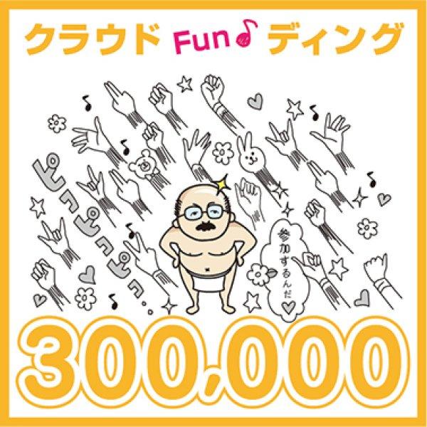 画像1:  ¥30万円 クラウドファンディング その1 小淵沢駅前 ヒャッハープロジェクト (1)