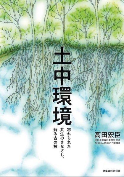 画像1: 高田宏臣氏 新刊 『土中環境』 (1)